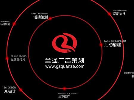 全泽广告策划logo