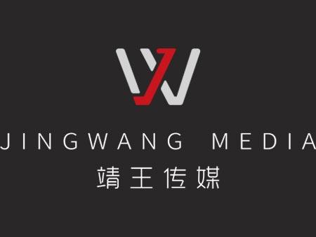 靖王文化logo